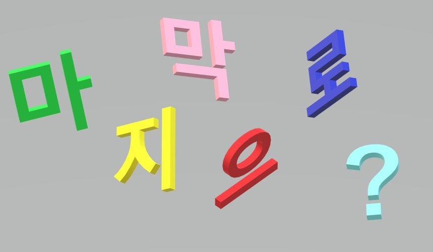 韓国語「マジマグロ」の意味と使い方講座