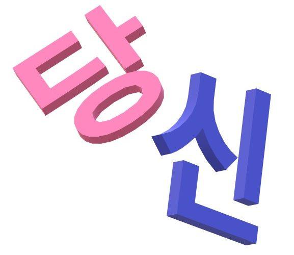 韓国語タンシネ(タンシン)の意味は「あなた」使う場面はデリケートに
