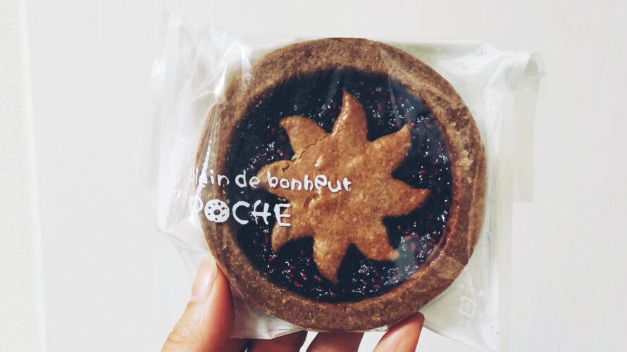 読書にもおすすめのお菓子・ヨナタンの「リンツァトルテ」が美味しい!