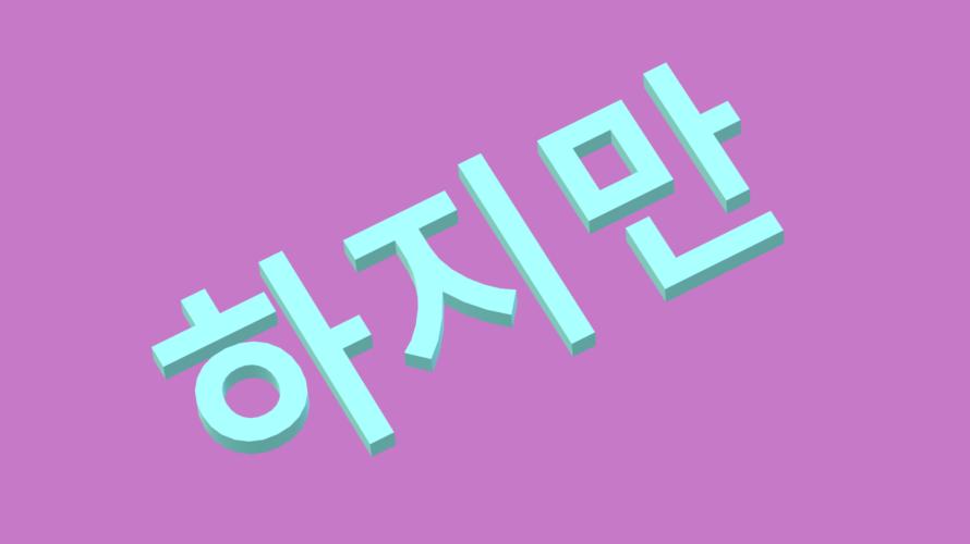 韓国語で「ハジマン」の意味は「だけど」?他にも使える単語