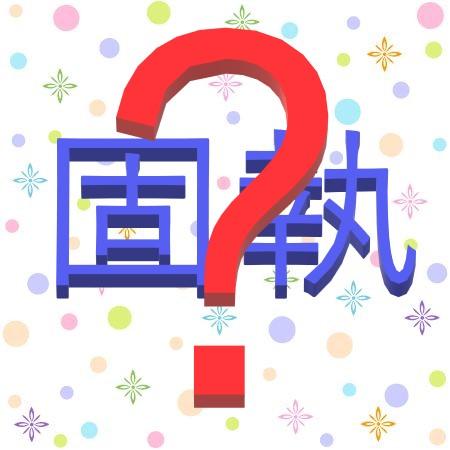 「固執」の意味と読み方!類義語や対義語、簡単にいうと?