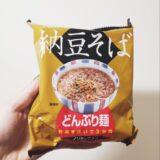 インスタントどんぶり麺「納豆そば」の味は?