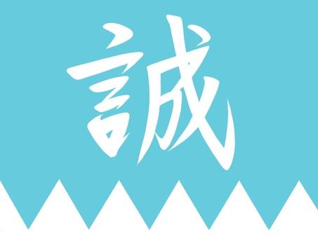 『新選組血風録』を立川談志さんが朗読しているCDが面白い!