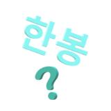 韓国語「ハナ」の意味と使い方講座