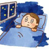 不眠症・睡眠障害とは?高校生に増えている?